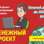 Денежный проект. Заработок до 300 000 рублей [Максим Фортунов]