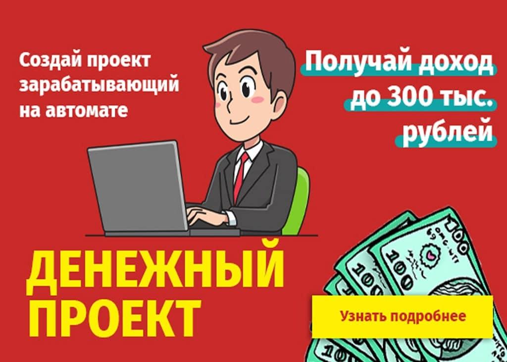 Денежный проект. Заработок до 300 000 рублей Максим Фортунов
