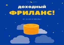 Доходный фриланс. Заработок от 1000 рублей в день