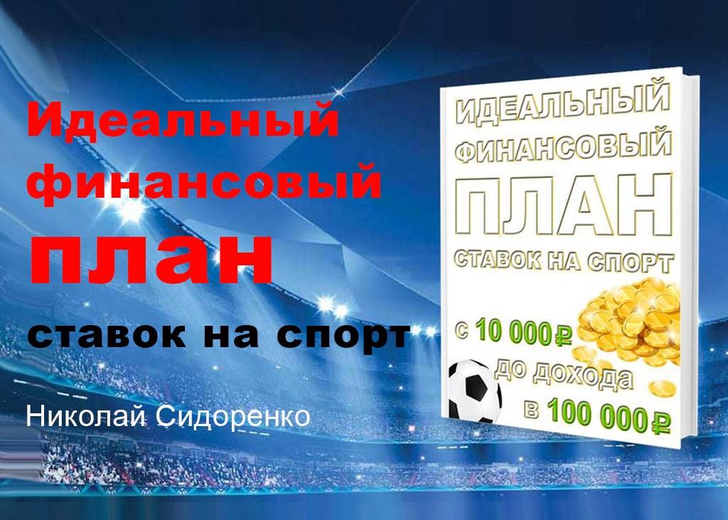 Идеальный финансовый план ставок на спорт Николай Сидоренко