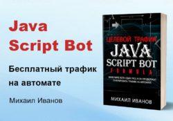 Java Скрипт Бот. Бесплатный трафик на автомате Михаил Иванов