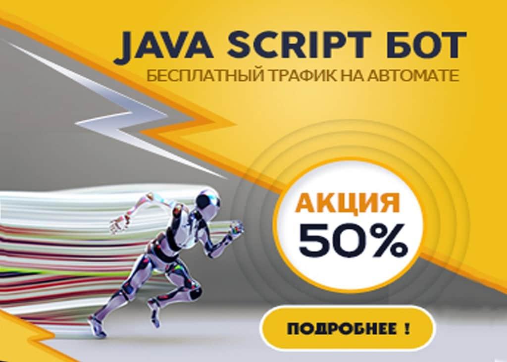 Java Скрипт Бот Бесплатный трафик на автомате