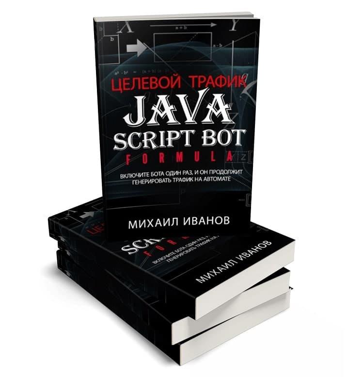 Java Скрипт Бот