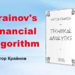 Krainovs Financial Algorithm [Виктор Крайнов]