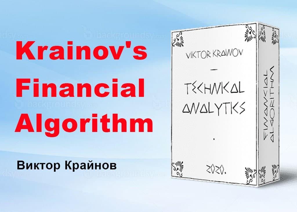 Krainovs Financial Algorithm Виктор Крайнов