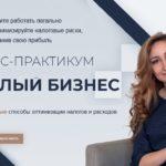 Курс-практикум Белый бизнес (Ольга Неволина)
