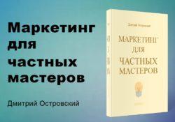 Маркетинг для частных мастеров Дмитрий Островский