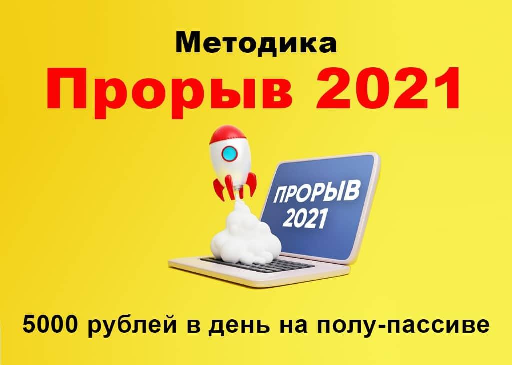 Методика Прорыв 2021 5000 рублей в день на полу-пассиве