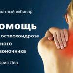 Новые способы улучшения гибкости шеи (Бесплатный вебинар)