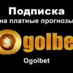 Подписка на платные прогнозы Ogolbet