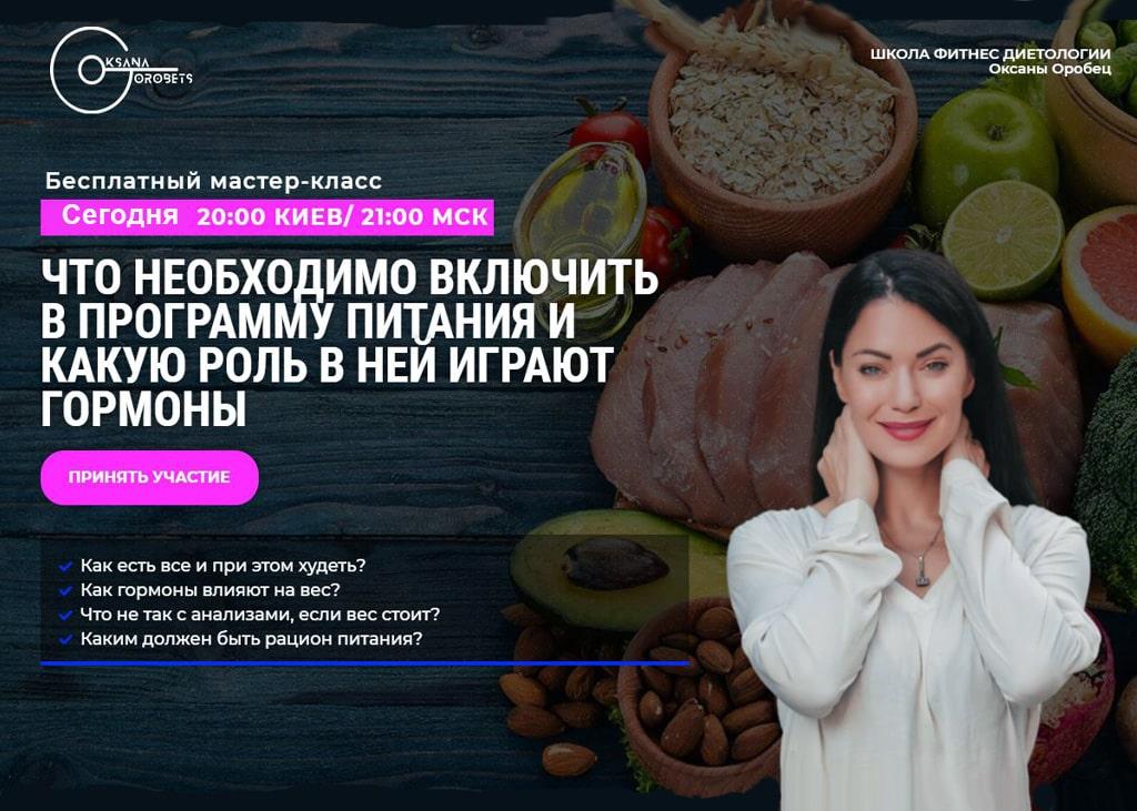 Программа питания для похудения для женщин Бесплатный мастер-класс