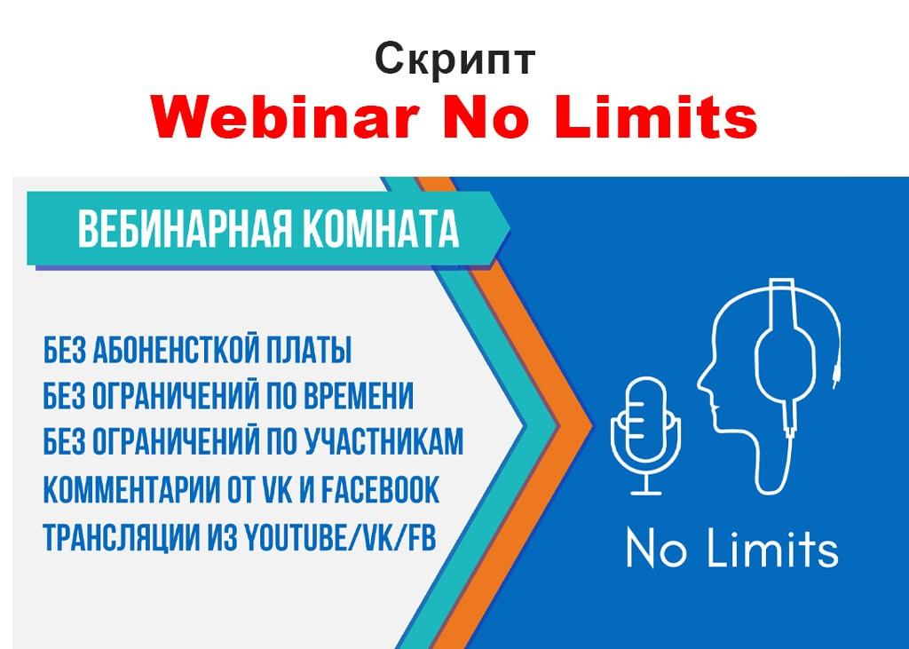 Скрипт Webinar No Limits для проведения вебинаров