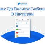 Сервис для рассылок сообщений в Инстаграм [GramSend]