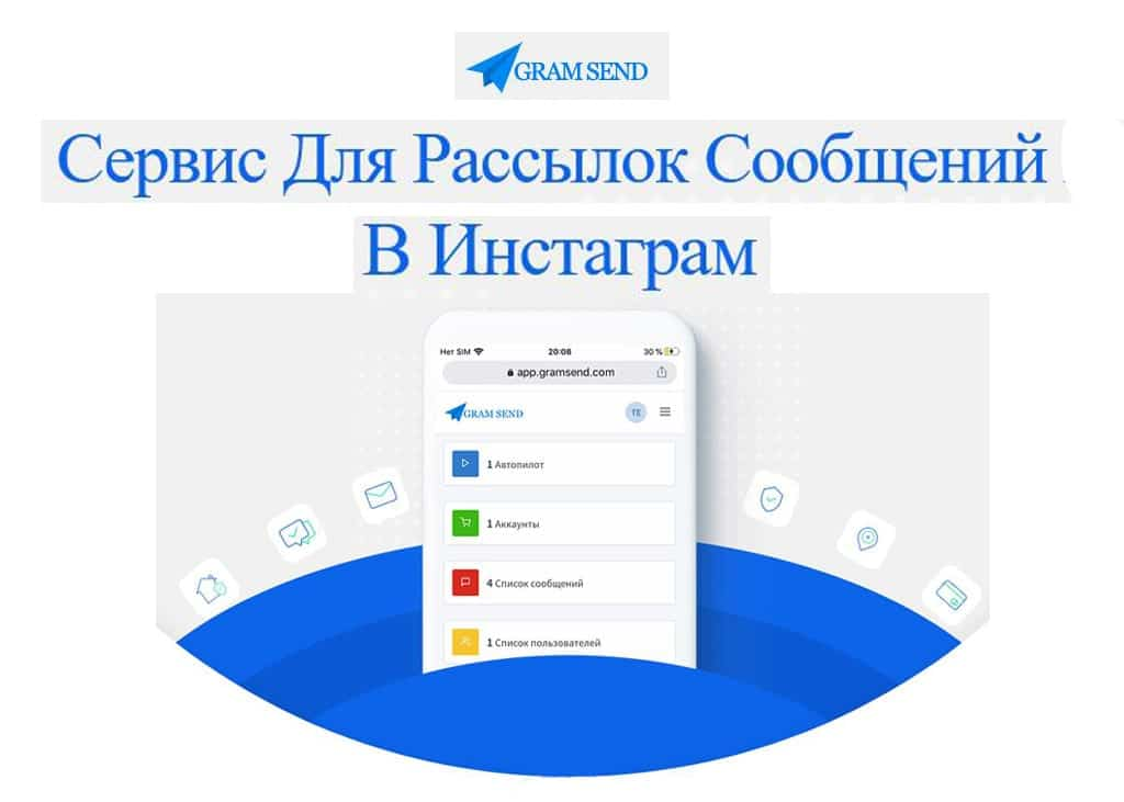 Сервис для рассылок сообщений в Инстаграм GramSend