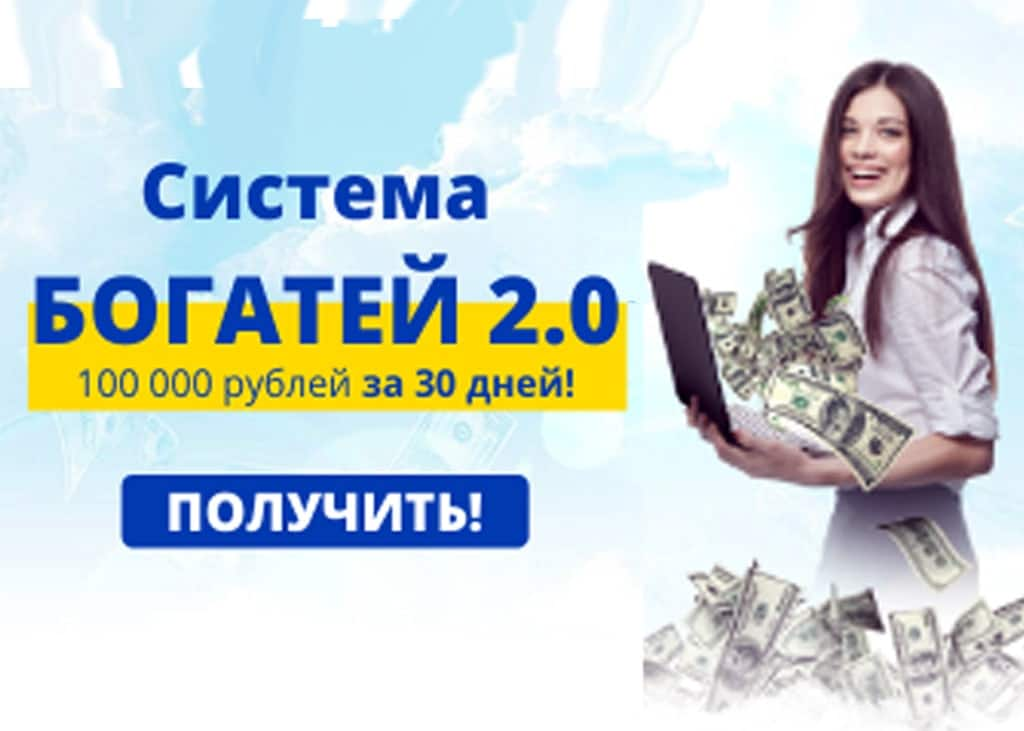 Система Богатей 2.0