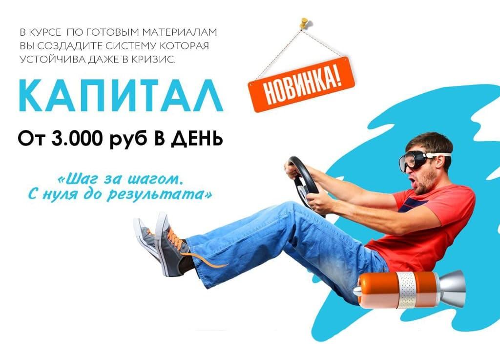Система Капитал. От 3000 руб в день Максим Зеленцов