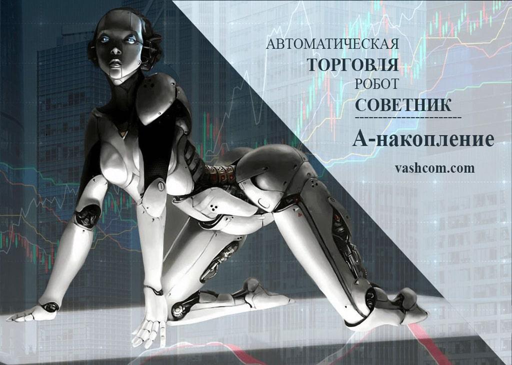 Советник-робот на Форекс Анакопление c стабильной прибылью 3-5% в месяц