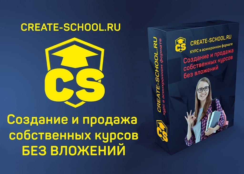 Создание и продажа собственных курсов без вложений Алексей Жиляев