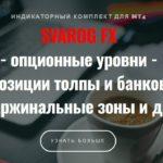 SvarogFX Комплект индикаторов для MT4 [Сергей Булатников]
