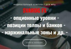 SvarogFX Комплект индикаторов для MT4 Сергей Булатников