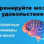 Тренируйте мозг с удовольствием [Бесплатные тренажеры для мозга]