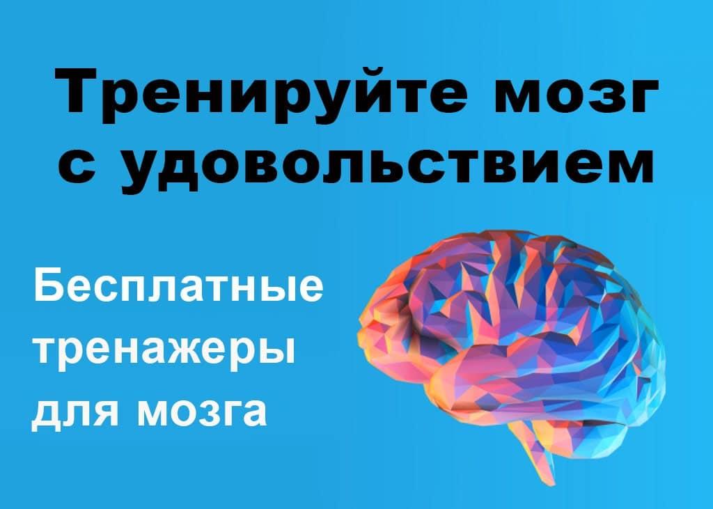 Тренируйте мозг с удовольствием Бесплатные тренажеры для мозга