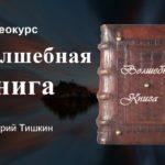 Видеокурс Волшебная Книга [Григорий Тишкин]