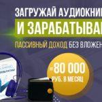 Заработок на аудиокнигах от 80 000 рублей в месяц [Антон Рудаков]