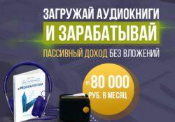 Заработок на аудиокнигах от 80 000 рублей в месяц Антон Рудаков