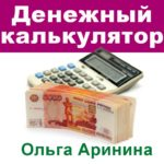 Денежный калькулятор Казначей [Ольга Аринина]