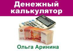 Денежный калькулятор 2021 Ольга Аринина]