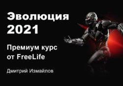 Эволюция 2021 Дмитрий Измайлов]