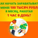Гарантированный заработок 100000 рублей [Павел Силуянов]