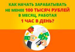 Гарантированный заработок 100000 рублей Павел Силуянов
