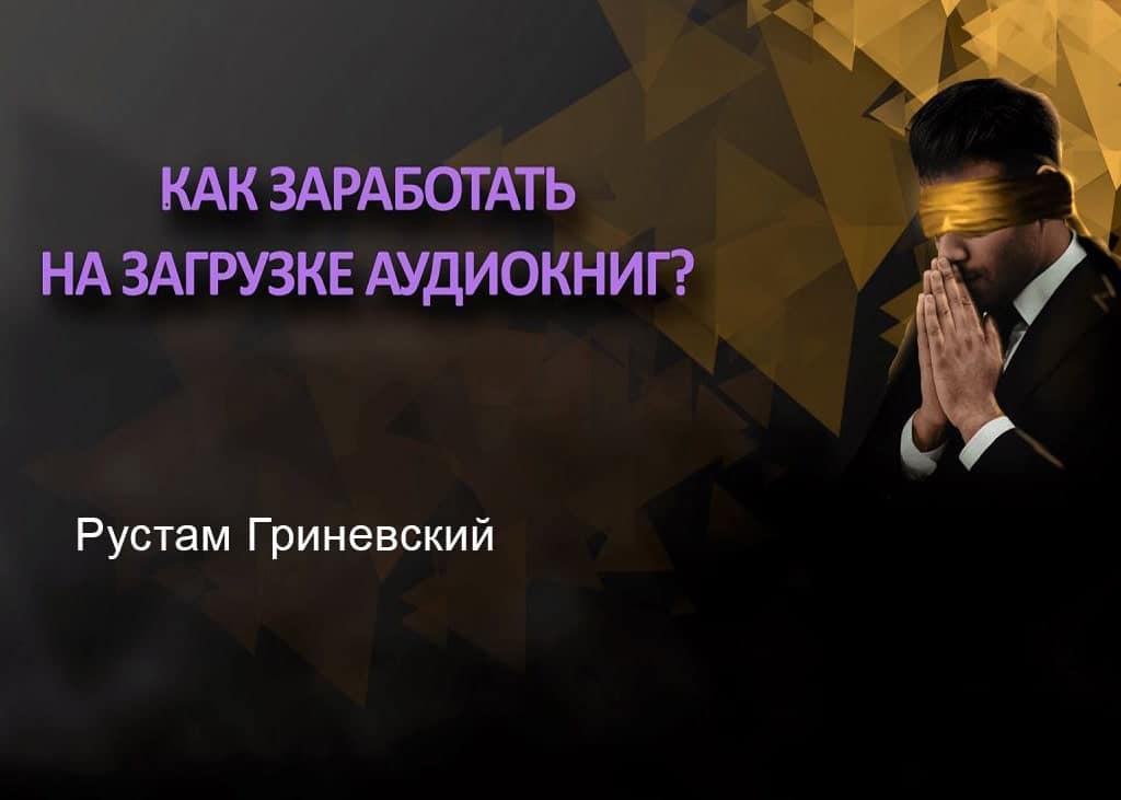 Как заработать на аудиокнигах Рустам Гриневский