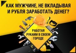 Как заработать руками уже завтра Павел Силуянов