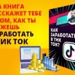 Как заработать в Тик Ток (2021) [Павел Силуянов]