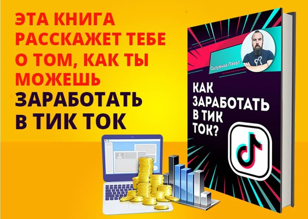 Как заработать в Тик Ток Павел Силуянов