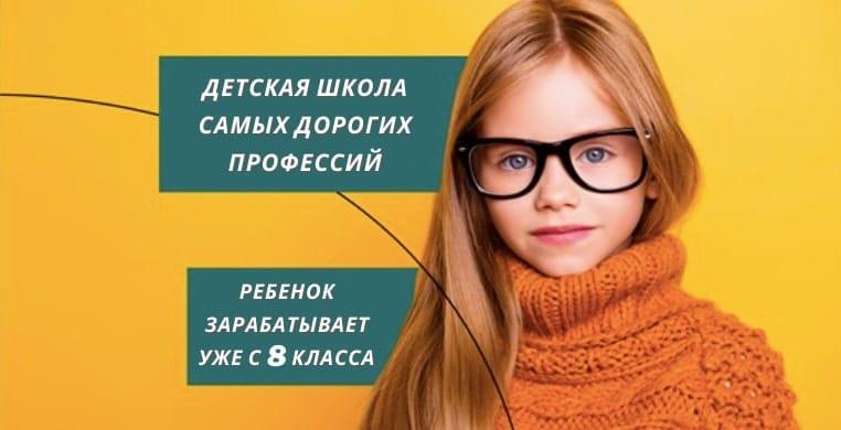Курс программирования для детей
