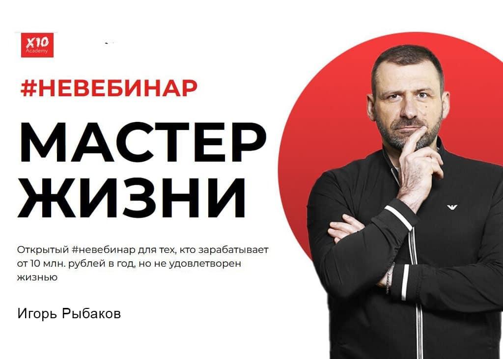 Мастер жизни Бесплатный невебинар Игорь Рыбаков