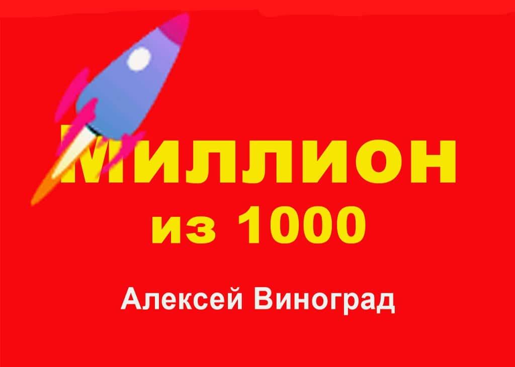 Миллион из 1000 Алексей Виноград
