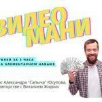 ВидеоМани. 3000 рублей за 3 часа без вложений [Александр Юсупов]