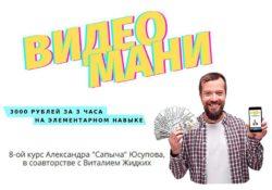 ВидеоМани. 3000 рублей за 3 часа без вложений Александр Юсупов
