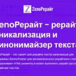 ZenoРерайт — рерайт, уникализация и синонимайзер текста [Белоусов]