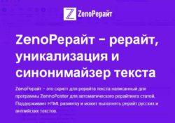 ZenoРерайт - рерайт, уникализация и синонимайзер текста [Сергей Белоусов