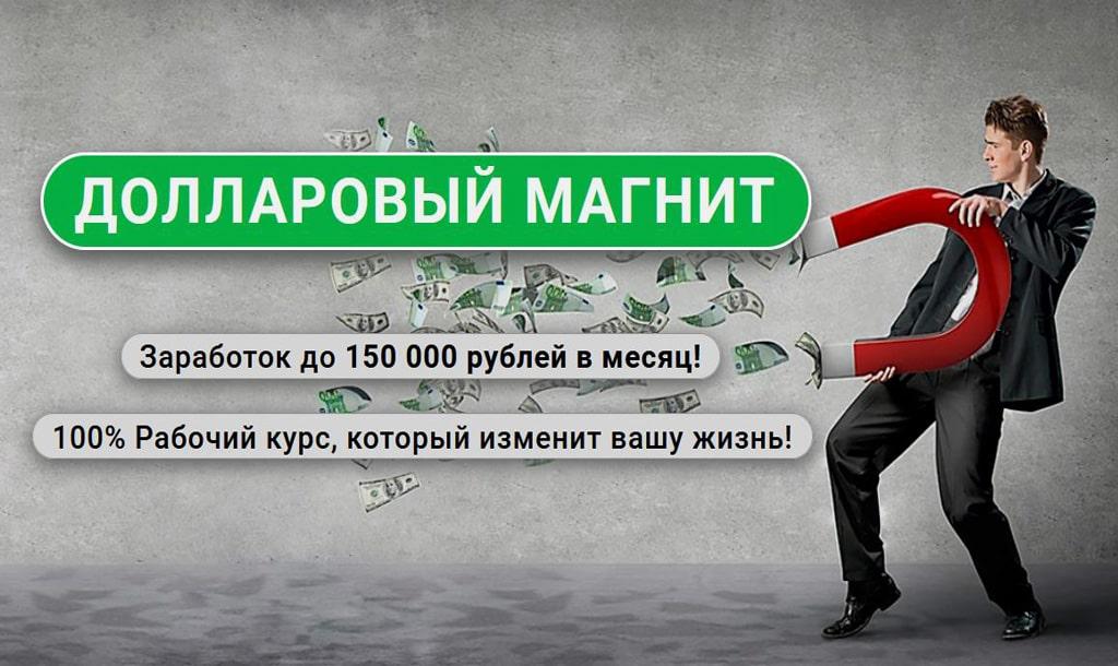 Долларовый магнит Info-Profit