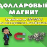 Долларовый магнит 2021 (Роман Златов) [Info-Profit]