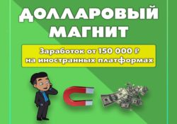 Долларовый магнит Роман Златов Info-Profit
