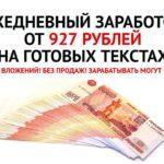 Ежедневный заработок от 927 рублей на готовых текстах [Рыжков]