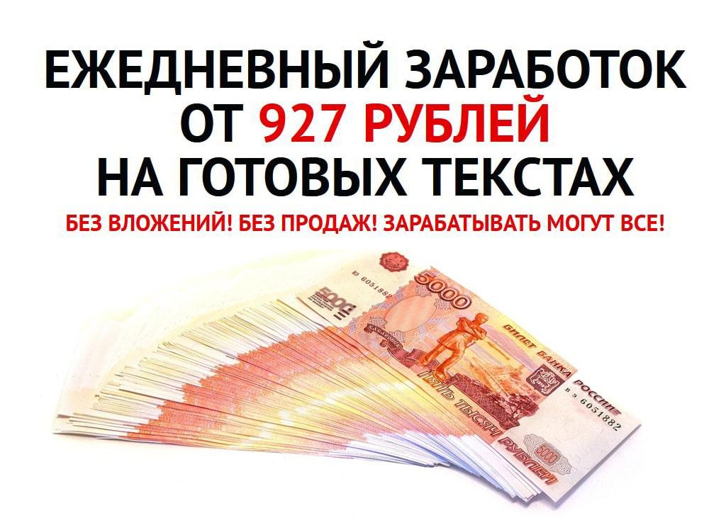 Ежедневный заработок от 927 рублей на готовых текстах Андрей Рыжков